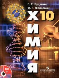 Химия, 10 класс, Органическая химия, Рудзитис Г.Е., Фельдман Ф.Г., 2012