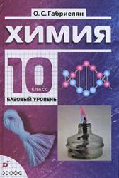 Химия, 10 класс, Базовый уровень, Габриелян О.С., 2007