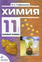 Химия, 11 класс, Базовый уровень, Габриелян О.С., 2007