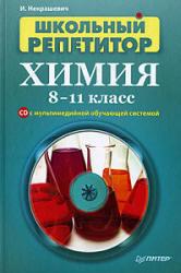 Химия, 8-11 класс, Школьный репетитор, Некрашевич И.В., 2008