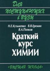 Краткий курс химии, Для поступающих в ВУЗы, Кузьменко Н.Е., Еремин В.В., Попков В.А., 2002