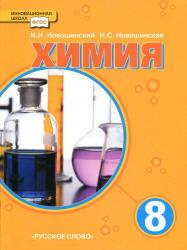 Химия, 8 класс, Новошинский И.И., Новошинская Н.С., 2013