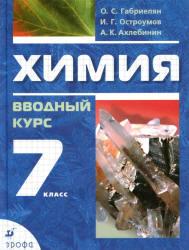 Химия, Вводный курс, 7 класс, Габриелян О.С., Остроумов И.Г., Ахлебинин А.К., 2013