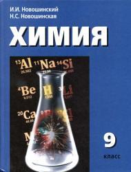 Химия, 9 класс, Новошинский И.И., Новошинская Н.С., 2012