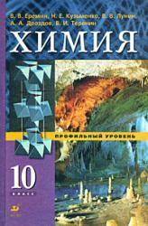 Химия, 10 класс, Профильный уровень, Еремин В.В., Кузьменко Н.Е., 2012