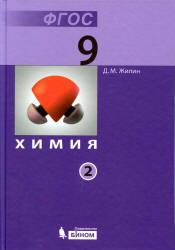Химия, 9 класс, Часть 2, Жилин Д.М., 2012