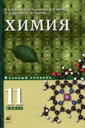 Химия, 11 класс, Базовый уровень, Еремин В.В., Кузьменко Н.Е., 2012