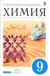 Химия 9 класс учебник еремин кузьменко читать онлайн бесплатно.