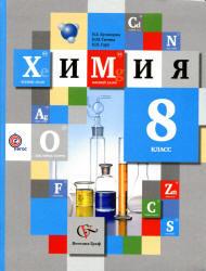 Химия, 8 класс, Кузнецова Н.Е., Титова И.М., Гара Н.Н., 2012