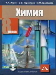 Химия, 8 класс, Журин А.А., Корнилаев С.В., Шалашова М.М., 2012