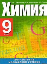 Химия, 9 класс, Оржековский П.А., Мещерякова Л.М., Понтак Л.С., 2007