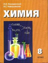 Химия, 8 класс, Новошинский И.И., Новошинская Н.С.