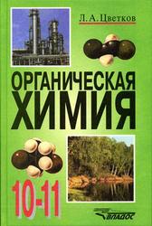 Органическая химия, 10-11 класс, Цветков Л.А., 2012