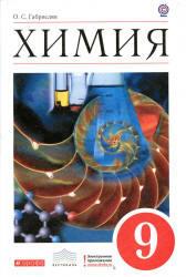 Олег габриелян химия. 9 класс (вертикаль (дрофа)) скачать книгу.
