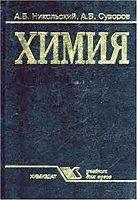 Химия - Учебник для ВУЗов - Никольский А.Б., Суворов А.В.