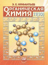 Органическая химия, 11(10) класс, Нифантьев Э.Е., 2007