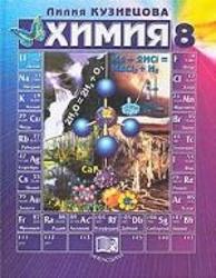 Химия, 8 класс, Кузнецова Л.М., 2011