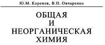Общая и неорганическая химия - В трех частях - Коренев Ю.М., Овчаренко В.П.