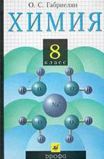 Химия - Габриелян О.С. - 8 класс