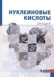 Нуклеиновые кислоты, От А до Я, Аппель Б., Мюллер С., 2013
