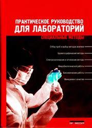 Практическое руководство для лаборатории, Специальные методы, Лесс В.Р., Экхардт С., Кеттнер М., Шмитт Ф., Вальтер Б., 2011