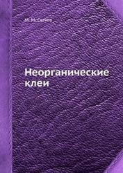 Неорганические клеи, Сычев М.М., 1986