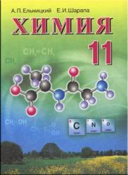 Химия, 11 класс, Ельницкий А.П., Шарапа Е.И., 2008