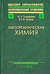 Биоорганическая химия, Тюкавкина Н.А., Бауков Ю.И., 2004