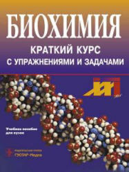 Биохимия, Краткий курс с упражнениями и задачами, Северин Е.С., Николаев А.Я., 2002