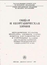 Общая и неорганическая химия, Шиманович И.Л., 1990