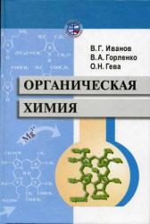 Органическая химия, Иванов В.Г., Горленко В.А., Гева О.Н., 2003