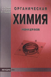 Органическая химия, Петров А.А., Бальян Х.В., Трощенко А.Т., 2002