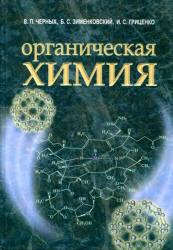 Органическая химия, Черных В.П., Зименковский Б.С., Гриценко И.С., 2007