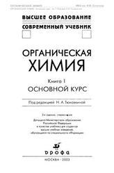 Органическая химия, Книга 1, Основной курс, Тюкавкина Н.А., Зурабян С.Э., Белобородов В.Л., 2003