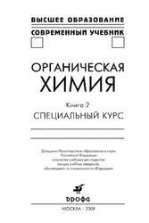 Органическая химия, Книга 2, Специальный курс, Тюкавкина Н.А., Зурабян С.Э., Белобородов В.Л., 2008