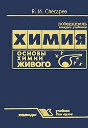 Химия, Основы химии живого, Слесарев В.И., 2007