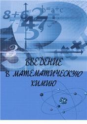 Введение в математическую химию, 9 класс, Практикум, Перегудов А.В., 2013