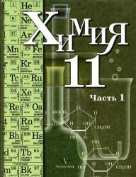 Химия, 11 класс, Часть 1, Кузнецова Н.Е., Литвинова Т.Н., Лёвкин А.Н., 2008