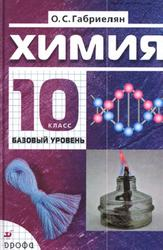 Химия, Базовый уровень, 10 класс, Габриелян О.С., 2013
