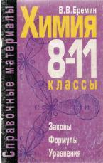 Химия, 8-11 классы, Еремин В.В., 2004
