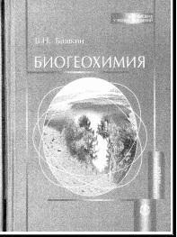 Биогеохимия, Учебное пособие, Башкин В.Н., 2008