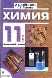Химия, 11 класс, Профильный уровень, Габриелян О.С., Лысова Г.Г., 2013