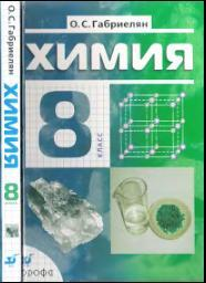 Химия, 8 класс, учебник для общеобразовательных учреждений, Габриелян О.С., 2010