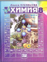 Химия, 8 класс, учебник для общеобразовательных учреждений, Кузнецова Л.М., 2011