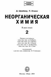 Неорганическая химия, В 2-х томах, Том 2, Шрайвер Д., Эткинс П., 2004