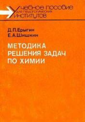Методика решения задач по химии, Ерыгин Д.П., Шишкин Е.А., 1989