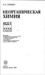 Неорганическая химия, Зубович И.А., 1989
