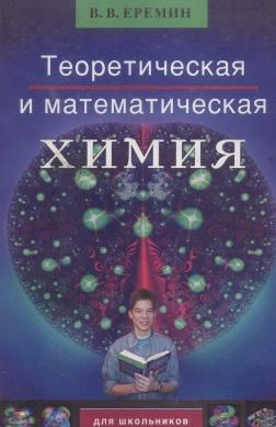 Теоретическая и математическая химия для школьников, Подготовка к химическим олимпиадам, Еремин В.В., 2007