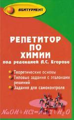 Репетитор по химии, Егорова А.С., 2010