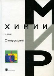 Спектроскопия, Бёккер Ю., 2009